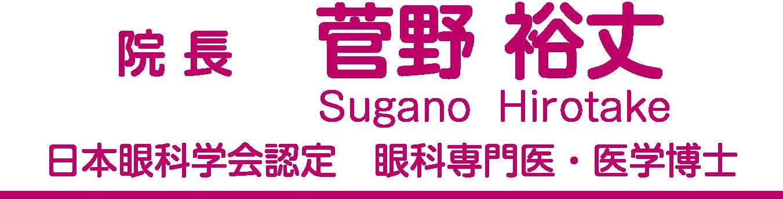 suganohirotakemb